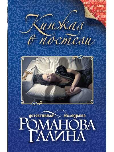 Романова. Кинжал в постели