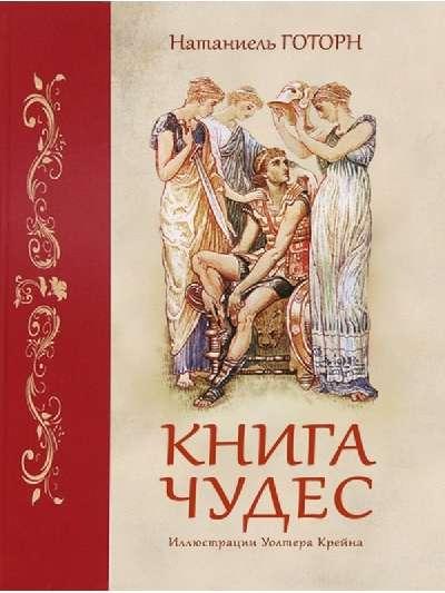Олма. Подар. изд. д/детей. Книга чудес