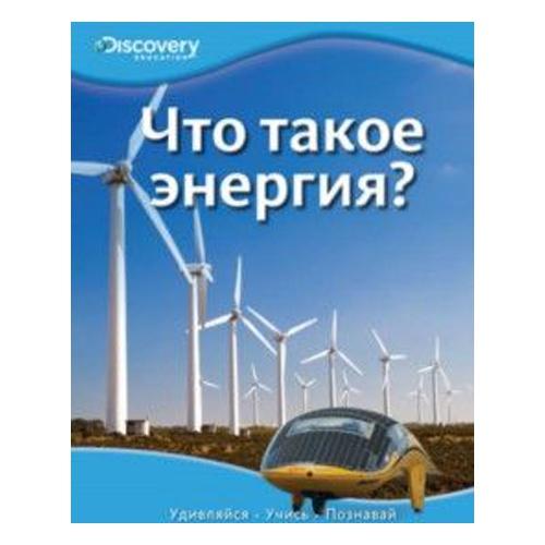 Что такое энергия?