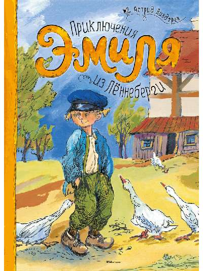 Приключения Эмиля из Лённеберги