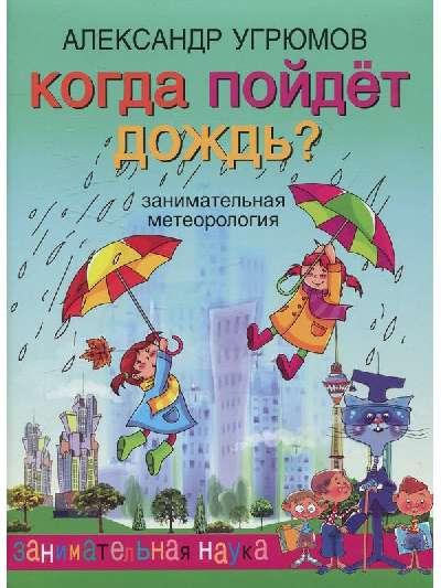 Олма. Заним. наука. Когда пойдет дождь. Занимательная метеорология