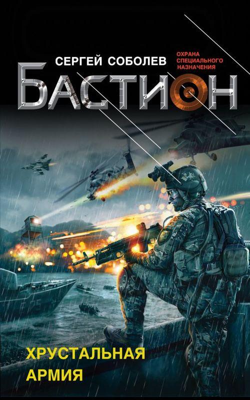 Бастион. Хрустальная армия