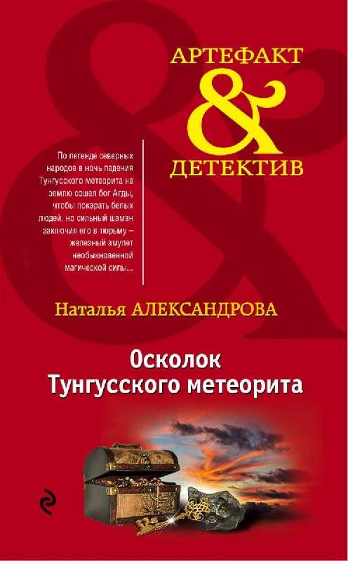 Осколок Тунгусского метеорита