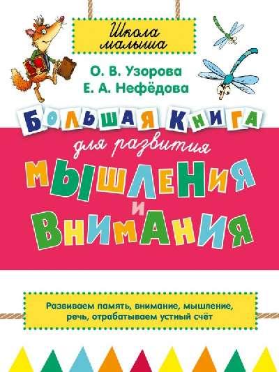 Школа малыша (мяг) Бол. кн. д/разв. мышления и внимания