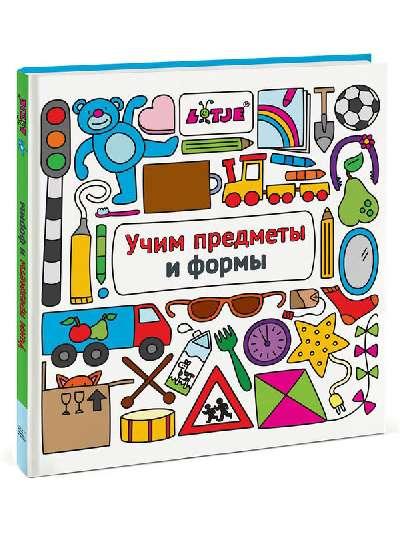 МИФ (Детство) Учим предметы и формы