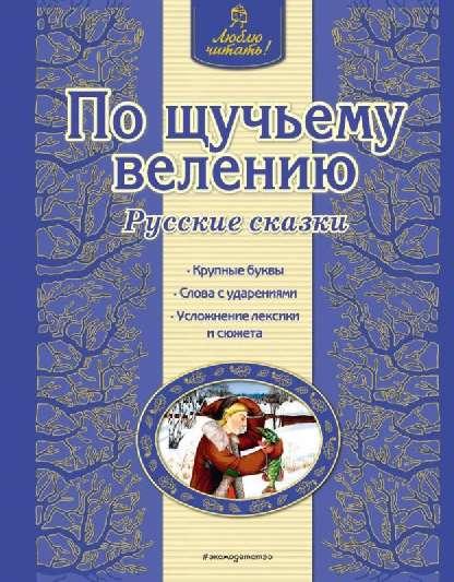По щучьему велению.  Русские сказки  (ил.  А.  Басюбиной)