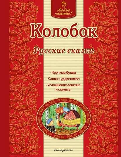 Колобок.  Русские сказки  (ил.  А.  Басюбиной)