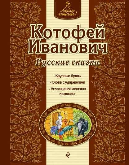 Котофей Иванович.  Русские сказки  (ил.  А.  Басюбиной)