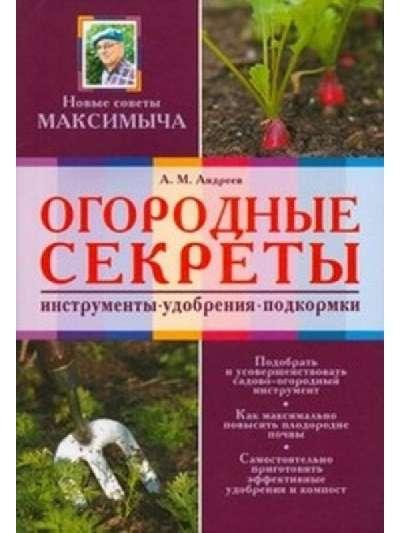Новая энц. Максимыча (мяг) огород. секреты