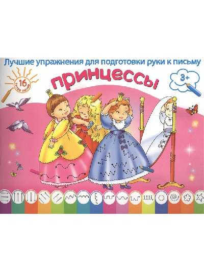 Лучш. упр. д/подг. руки к письму: Принцессы