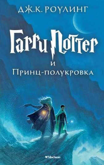 Гарри Поттер и Принц-полукровка.  Кн. 6