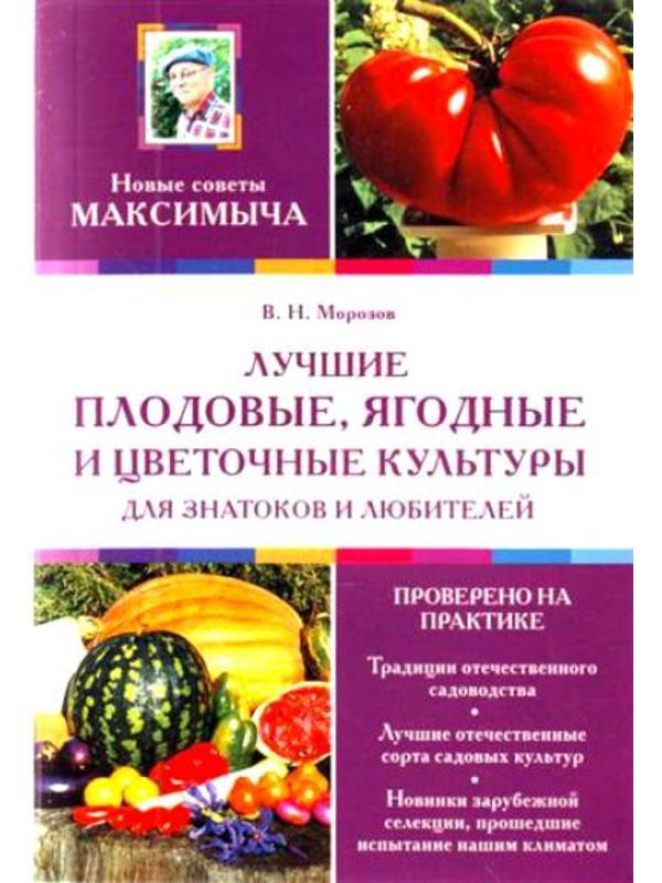 Новая энц. Максимыча: лучш. плод, ягод и цветоч. культуры