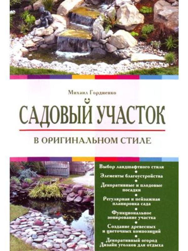 Новая энц. Максимыча (мяг) Сад. участок в оригин. стиле