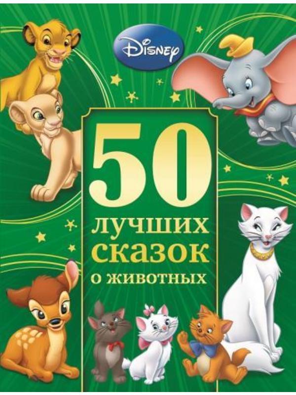 Лучшие сказки (зол. обрез) 50 лучш. сказок о животных