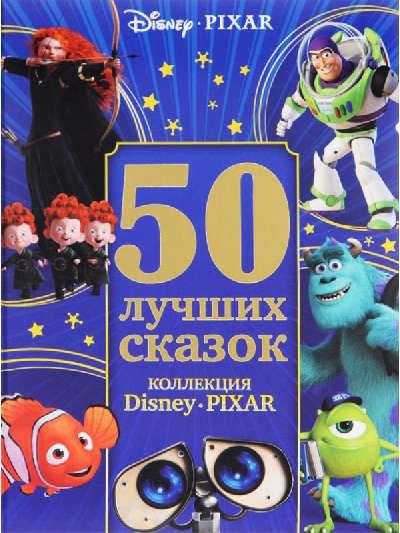 Лучшие сказки (зол. обрез) 50 лучш. сказок. Кол. Disney Pixar