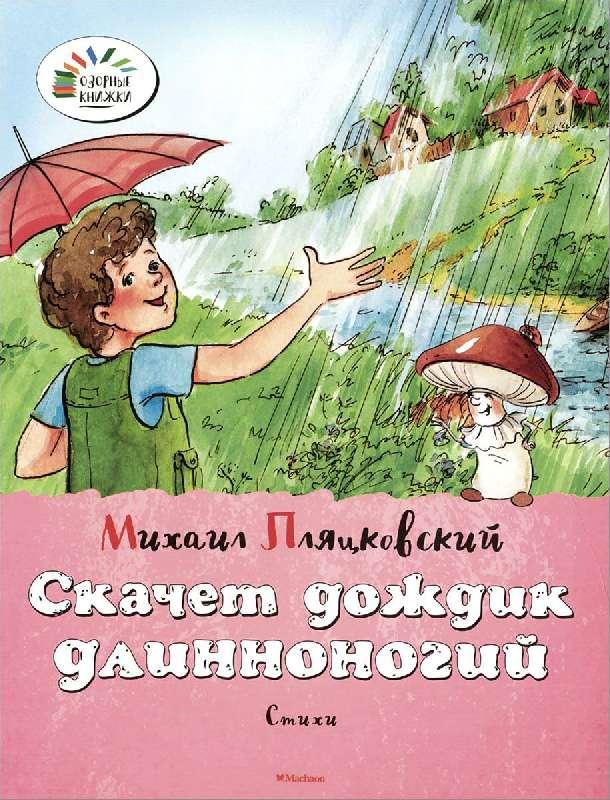 Скачет дождик длинноногий