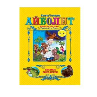Любимые книги детства. Айболит