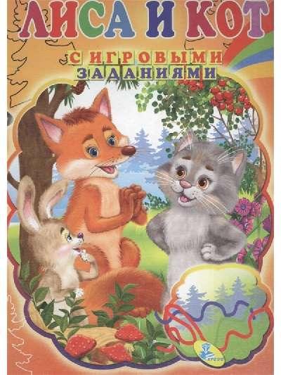 Карт (КРЕДО) ИгрЗад. Лиса и кот