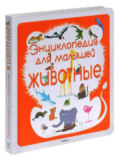 Энциклопедия для малышей.  Животные