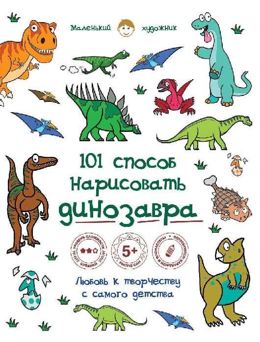 Маленький художник!101способ нарисовать динозавра!