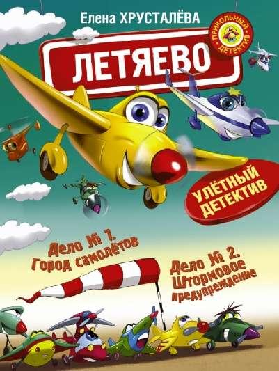 Летяево — улётный детектив!