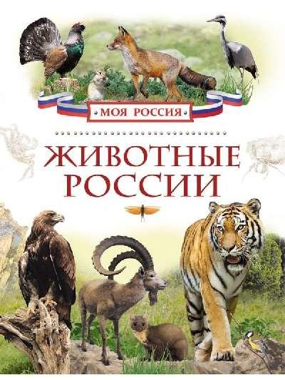 Моя Россия (энц) Животные России