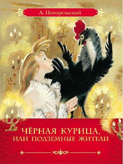 Люб. сказки (РОСМЭН) Черная курица