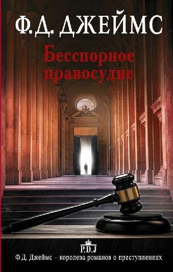 Бесспорное правосудие