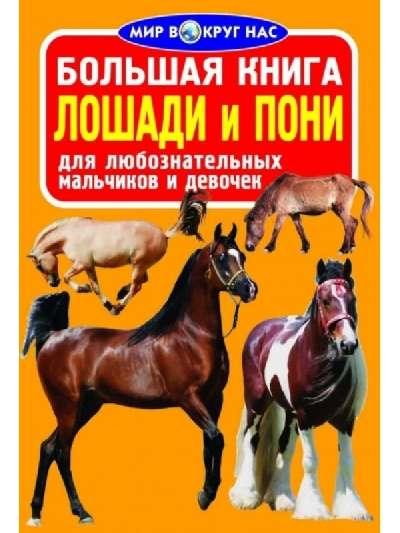 Мир вокруг нас (мяг) Бол. кн. Лошади и пони