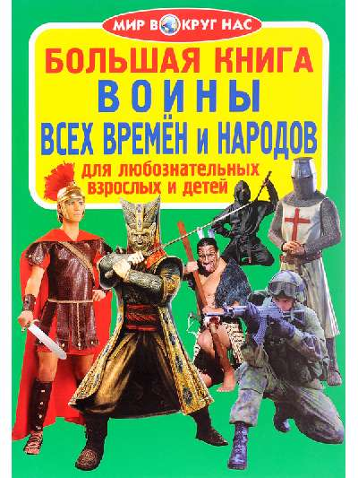 Большая книга. Воины всех времен и народов  (мяг. обл)