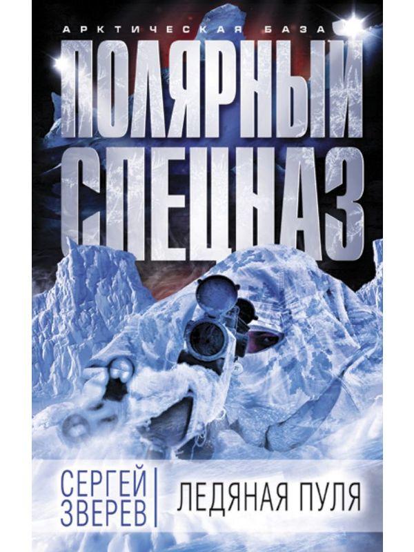 АрктичБаза. ПолярнСпецназ. Ледяная пуля