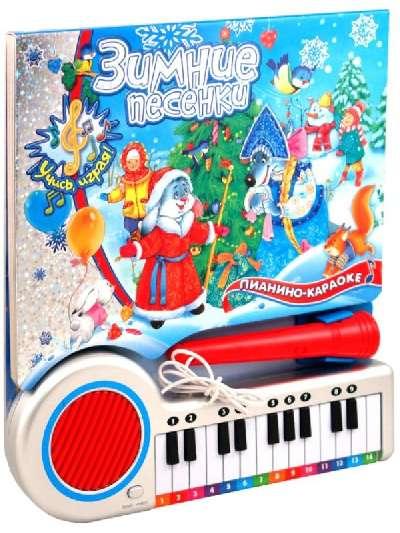 НГ. Пианино-караоке Зимние песенки