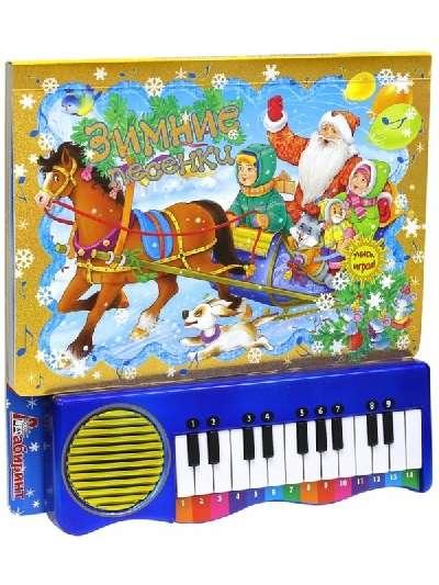 НГ. Пианино Зимние песенки (желтая)