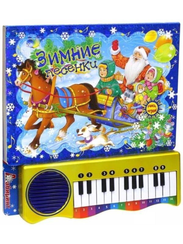 НГ. Пианино Зимние песенки (синяя)
