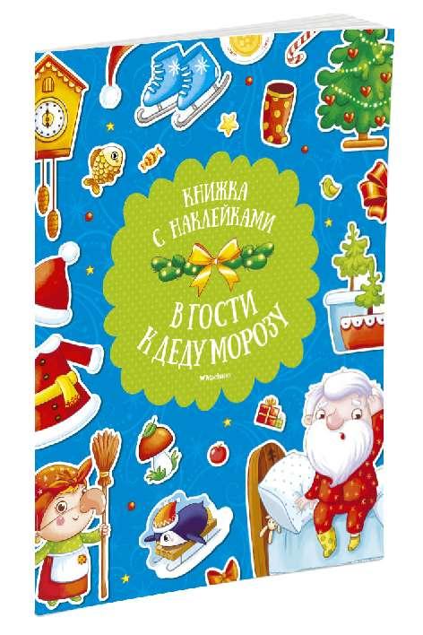Книжка с наклейками. В гости к Деду Морозу