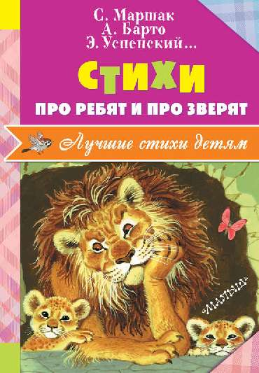 Стихи про ребят и про зверят