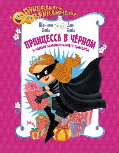 Матюшкина. Принцесса в чёрном и сам. замеч. праздник