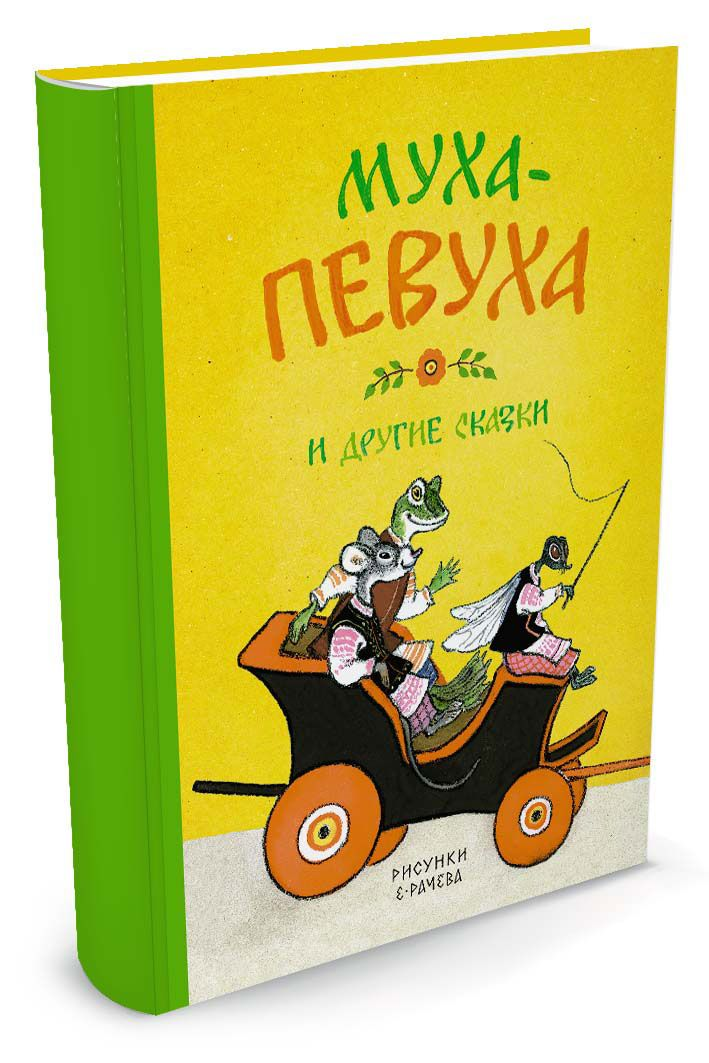 Муха-Певуха и другие сказки  (Рисунки Е.  Рачёва)
