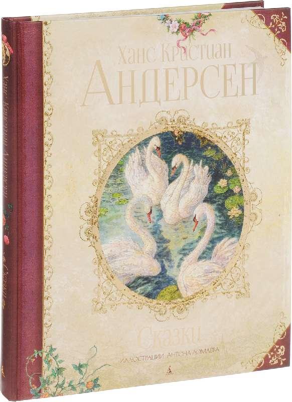 Сказки. Андерсен (илл. Ломаева А. )