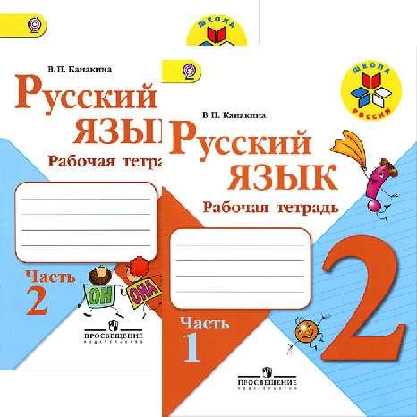 Русский язык 2 класс. Рабочая тетрадь. 1-2ч комплект