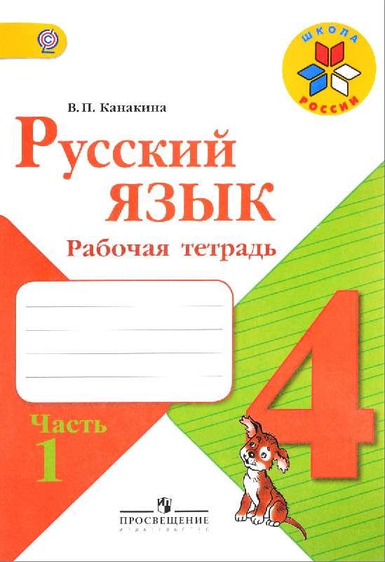 Русский язык 4 класс. Рабочая тетрадь. 1-2ч комплект