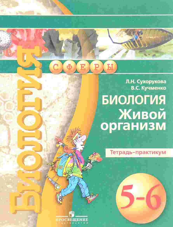 Биология 5-6 класс. Живой организм. Тетрадь-практикум
