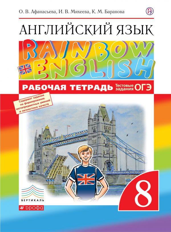 Английский язык 8 класс. Рабочая тетрадь  (с тестовыми заданиями ОГЭ)