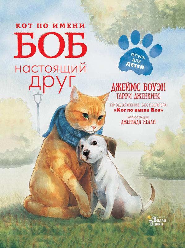Кот по имени Боб — настоящий друг