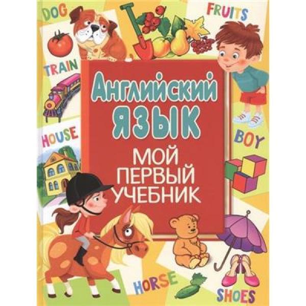 Английский язык. Мой первый учебник  (полноцвет)
