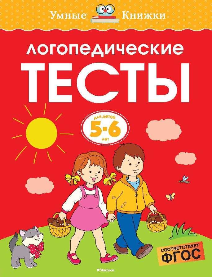 Логопедические тесты для детей 5-6 лет