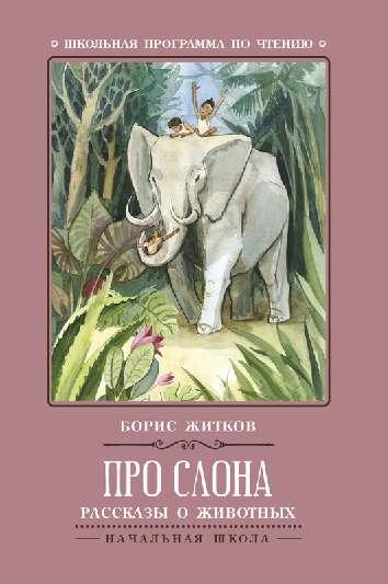 Про слона:  рассказы и животных