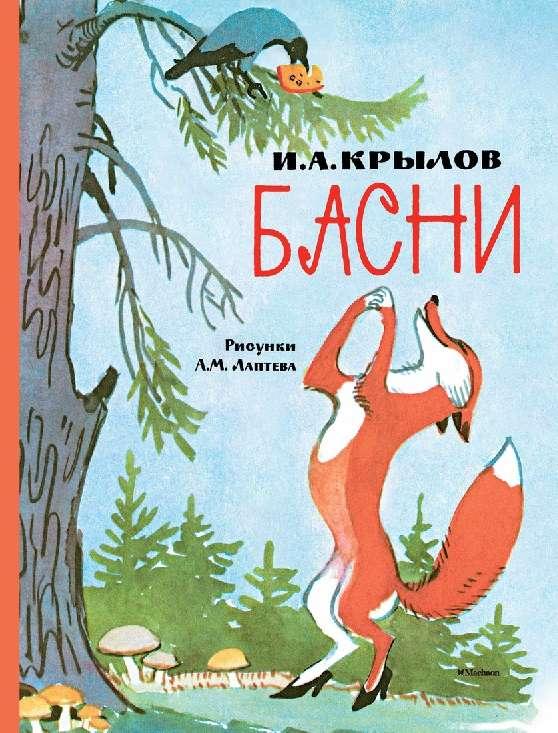 Басни  (Рисунки А.  Лаптева)