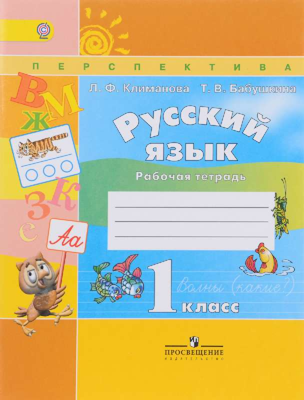 Русский язык 1 класс. Рабочая тетрадь