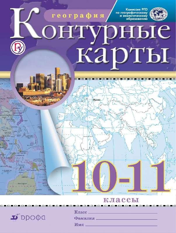 Контурные карты по географии 10-11 классы